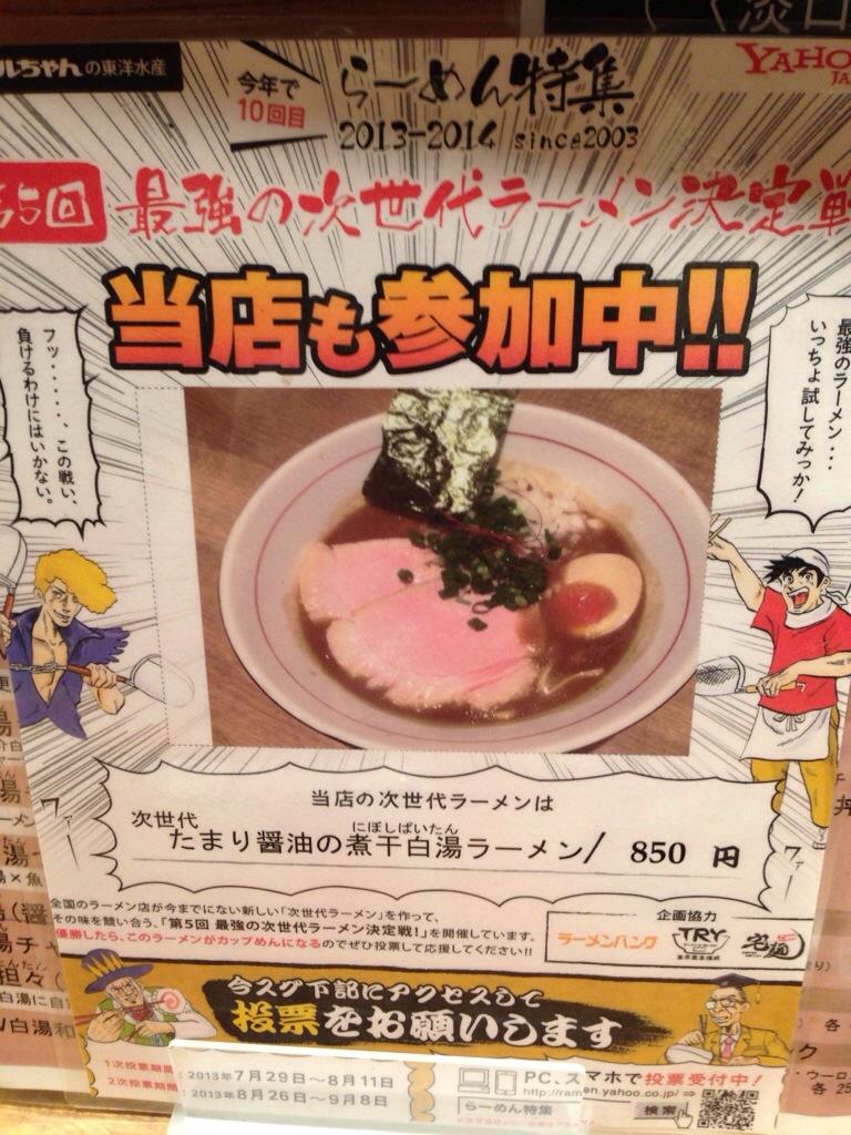 麺と心 7の限定メニュー