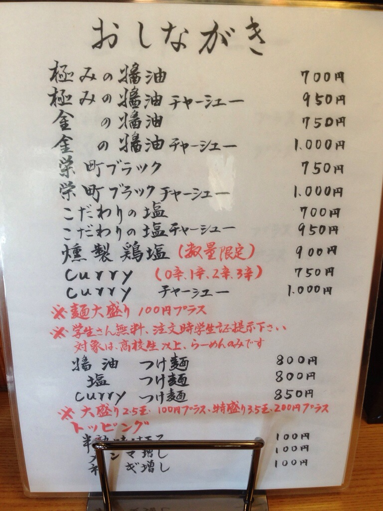 きんせい総本家 高槻栄町のメニュー