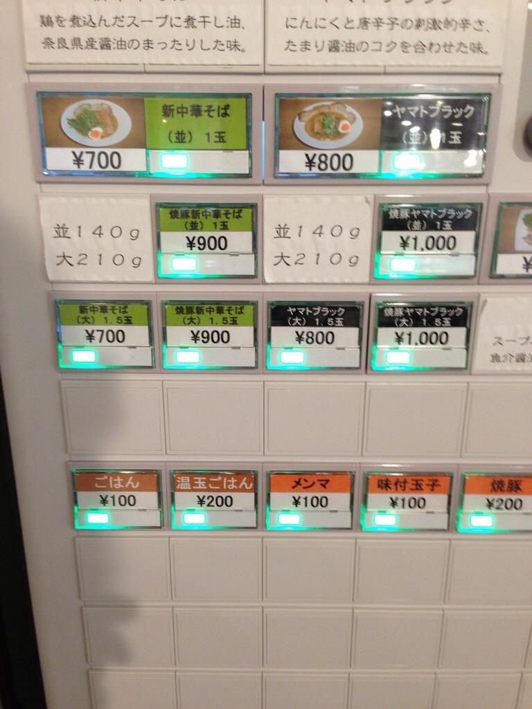 麺人 ばろむ庵の券売機