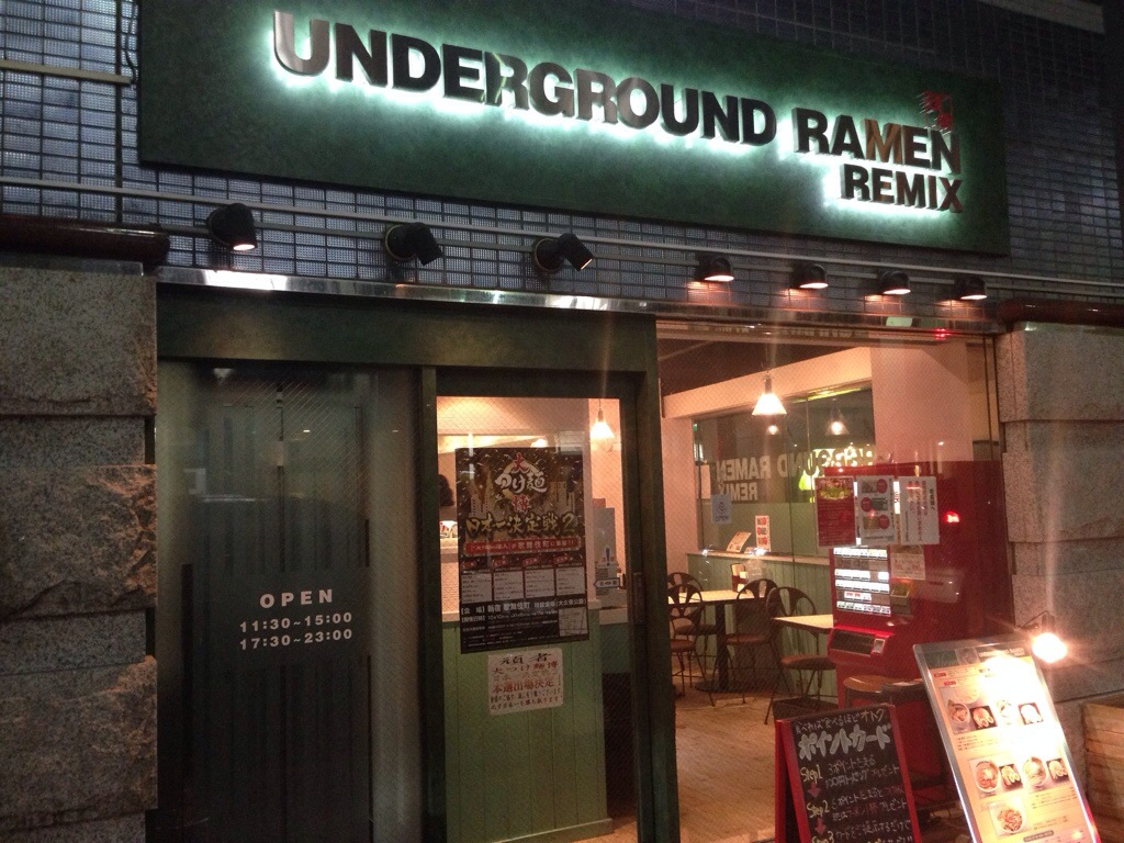 アンダーグラウンドラーメンリミックス大宮店(UNDERGROUND RAMEN REMIX)