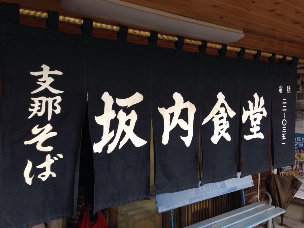 坂内食堂の暖簾