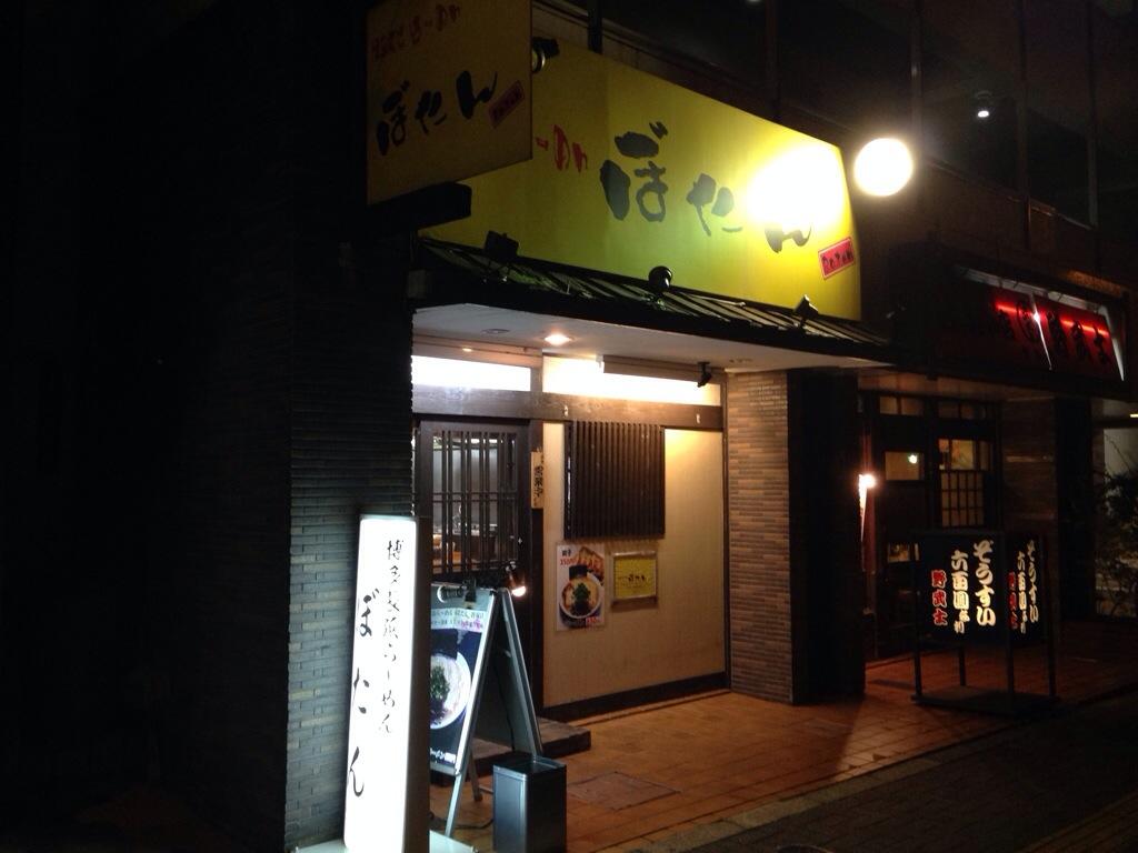 ぼたん 笹塚店