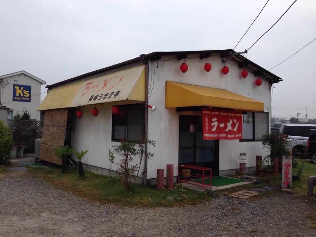 長崎うまか亭