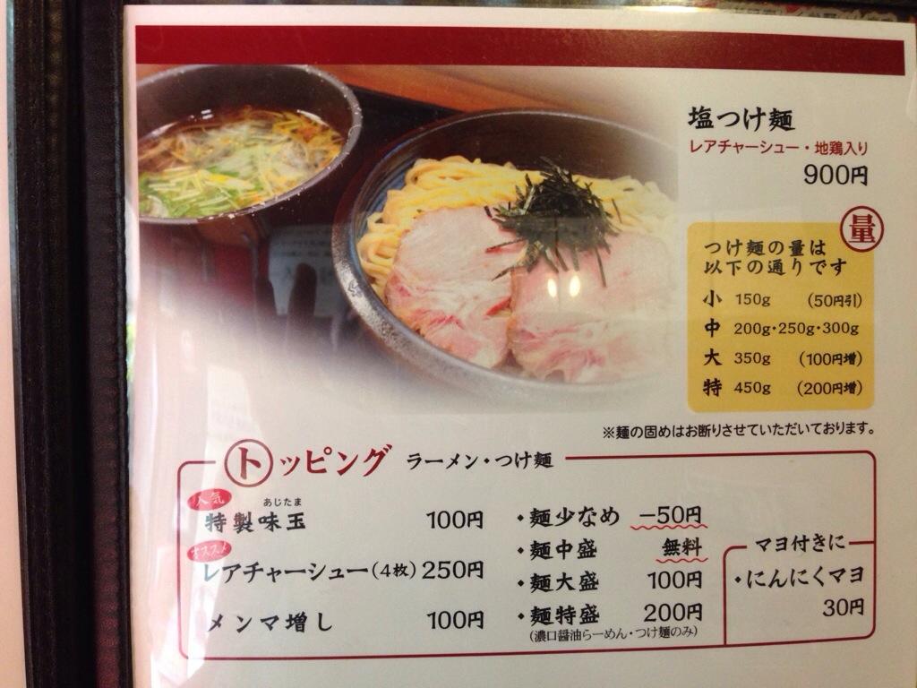 塩つけ麺メニュー