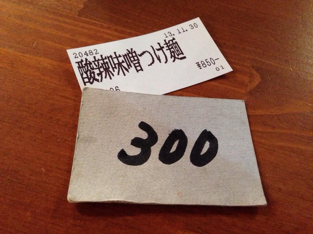 イツワ製麺所の食券