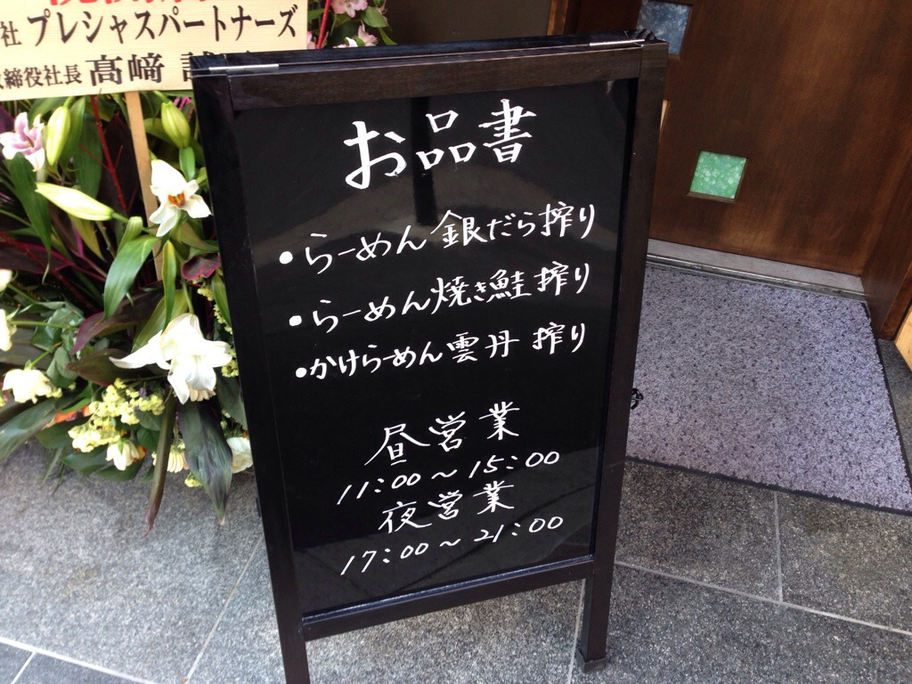五ノ神水産の看板