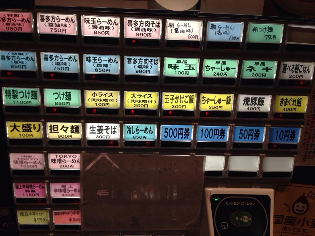 麺や七彩の券売機