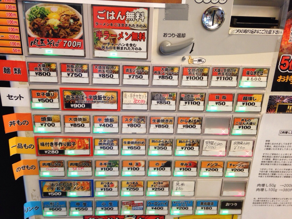おとど食堂 篠崎店の券売機