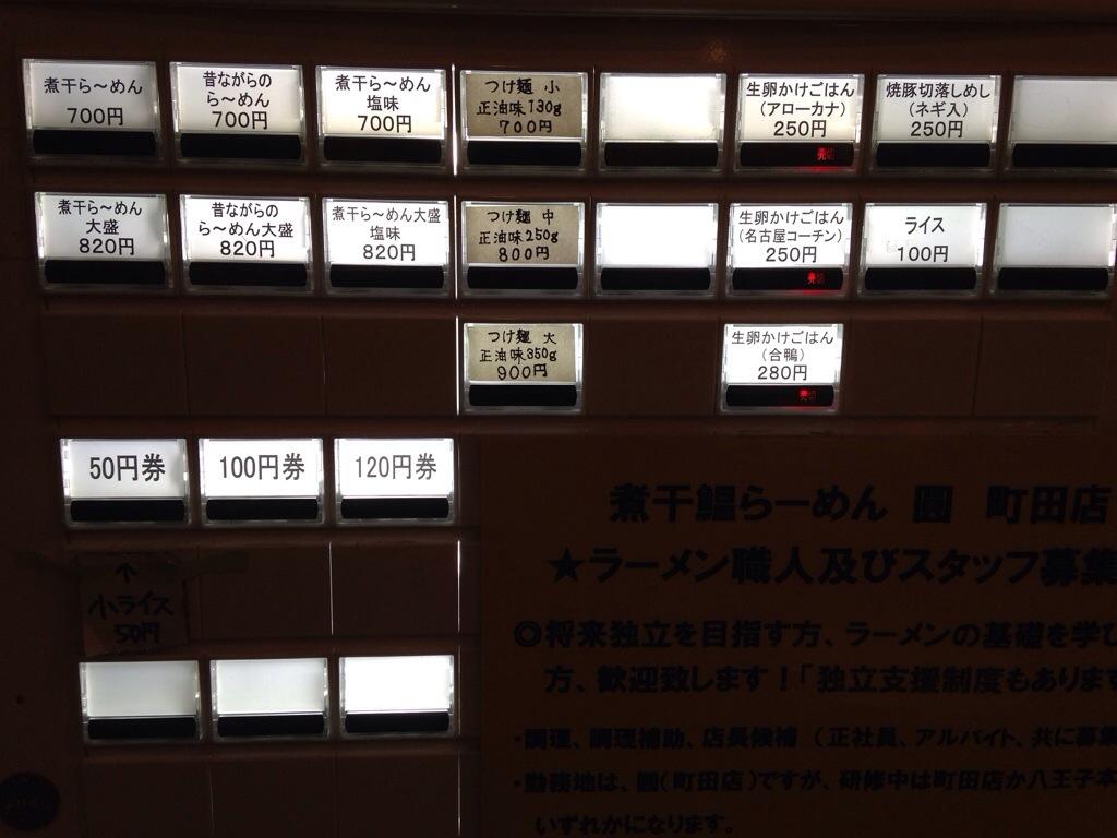 煮干鰮らーめん 圓 町田店の券売機