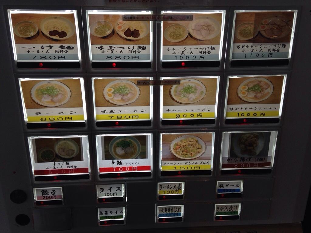 麺や輝 枚方店の券売機