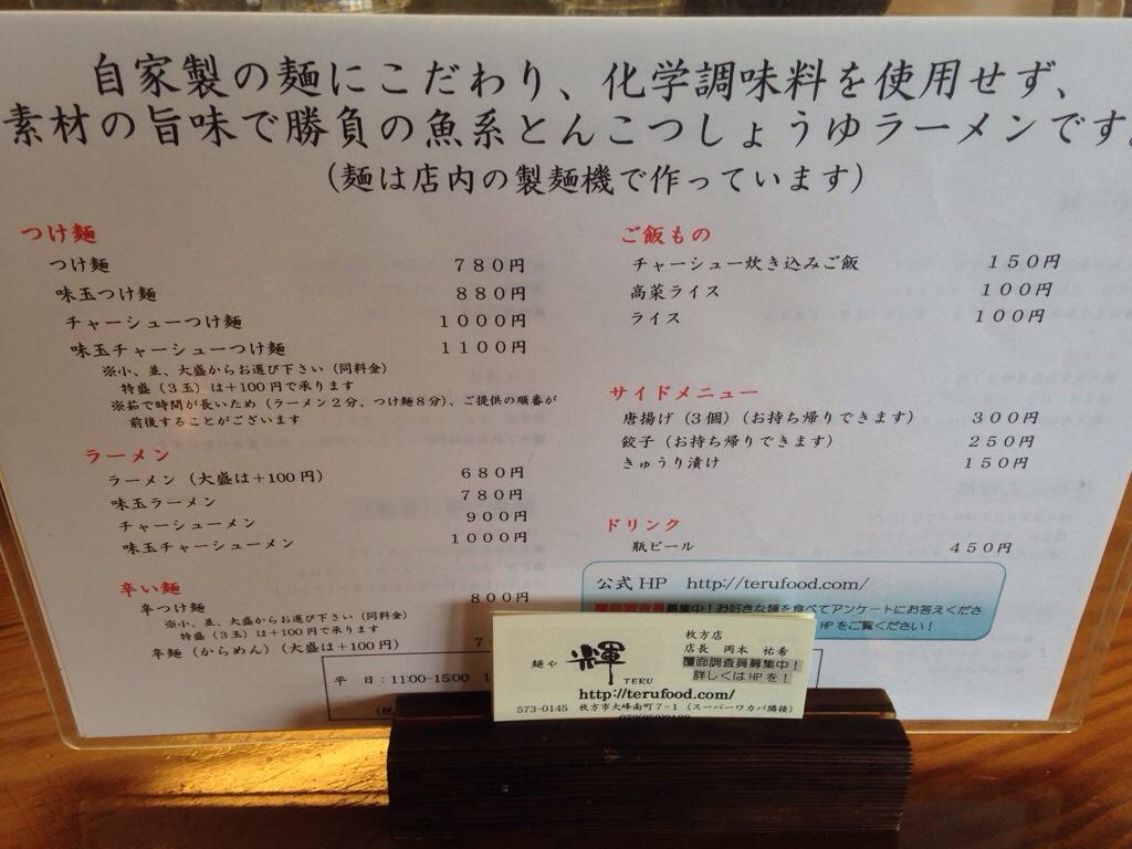 麺や輝 枚方店のメニュー