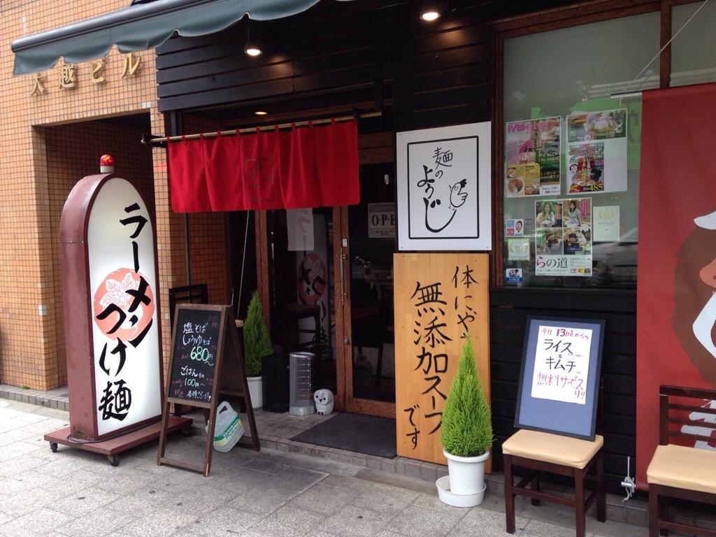 麺のようじ(旧 大阪拳)