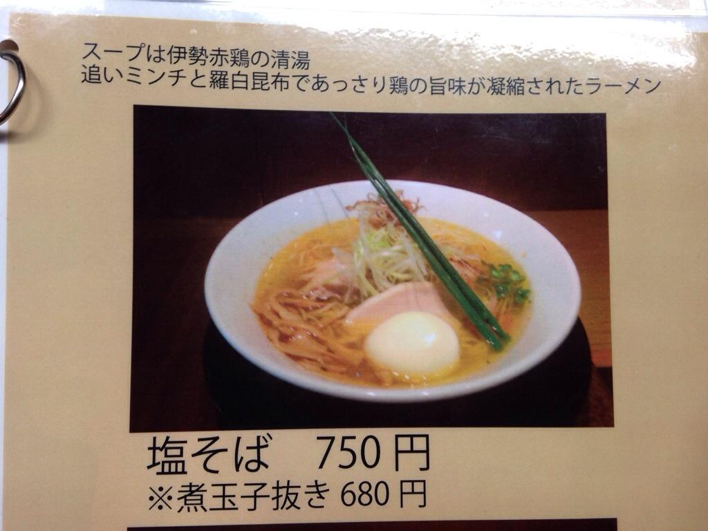 麺のようじ(旧 大阪拳)のメニュー