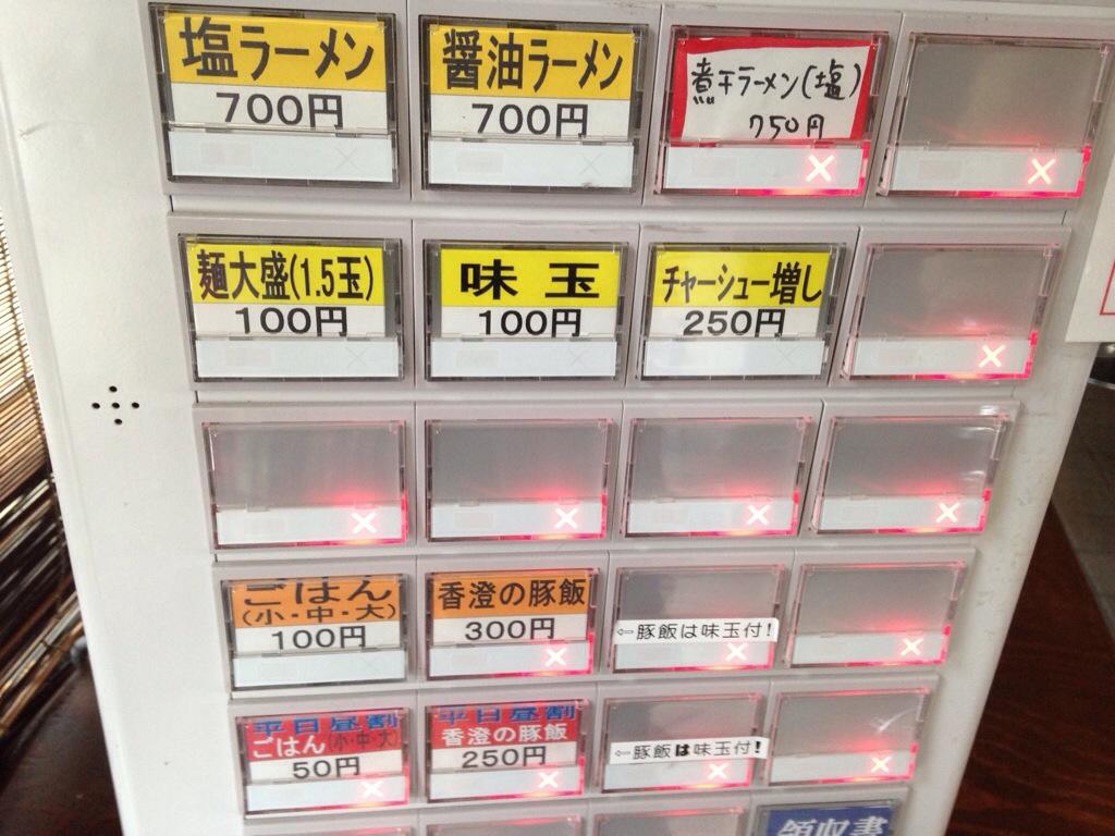 香澄の券売機