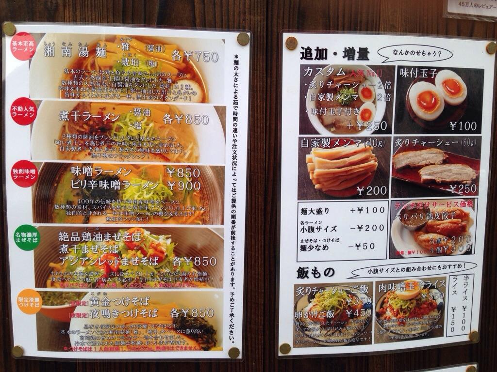 麺やBar渦のメニュー