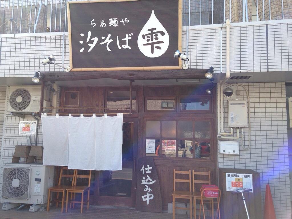 らぁ麺や 汐そば雫