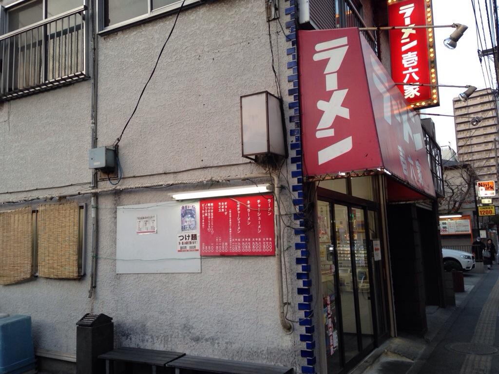 ラーメン壱六家 磯子本店
