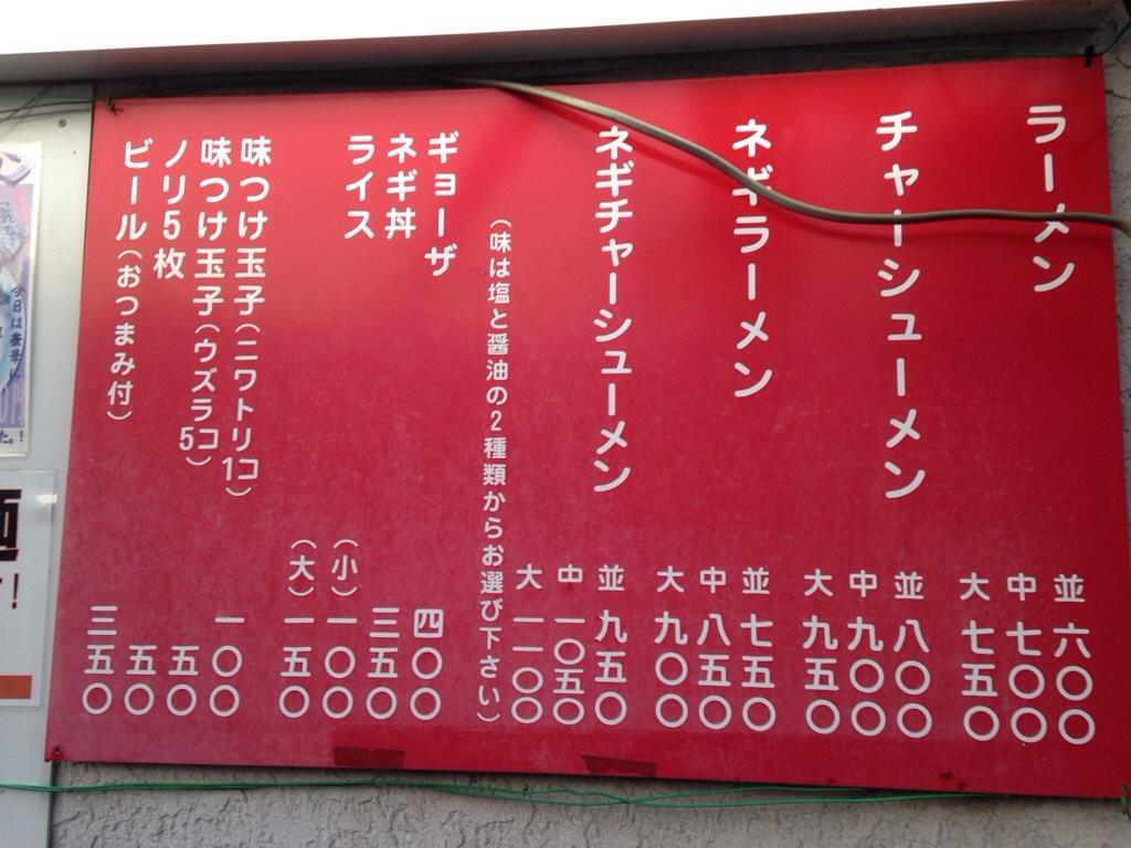 ラーメン壱六家 磯子本店の看板