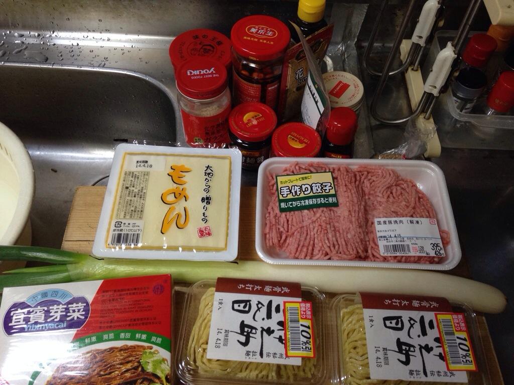 担々麺の材料