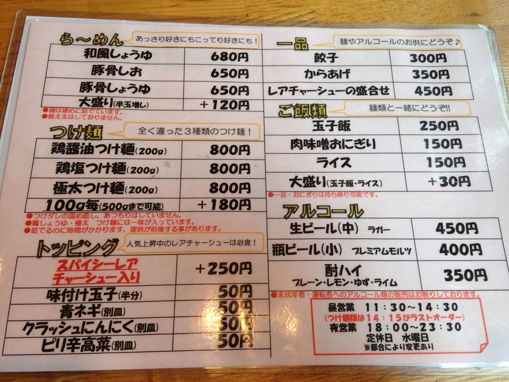 麺匠 四神伝のメニュー