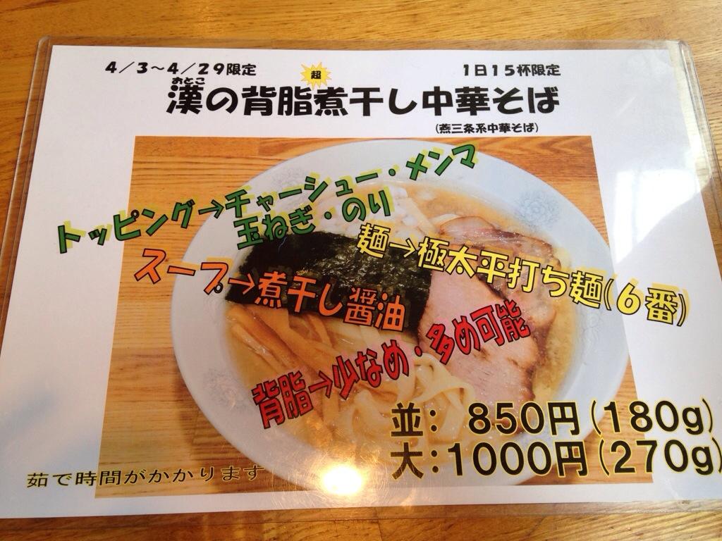 麺匠 四神伝の限定メニュー