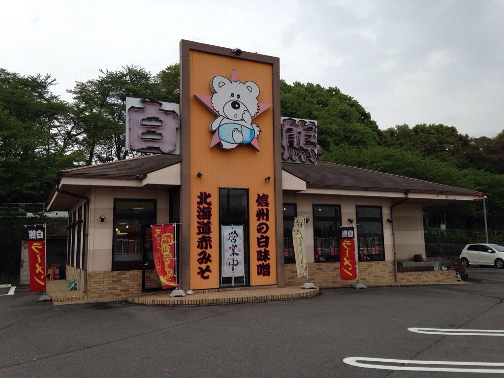 白熊ラーメン 亀山本店