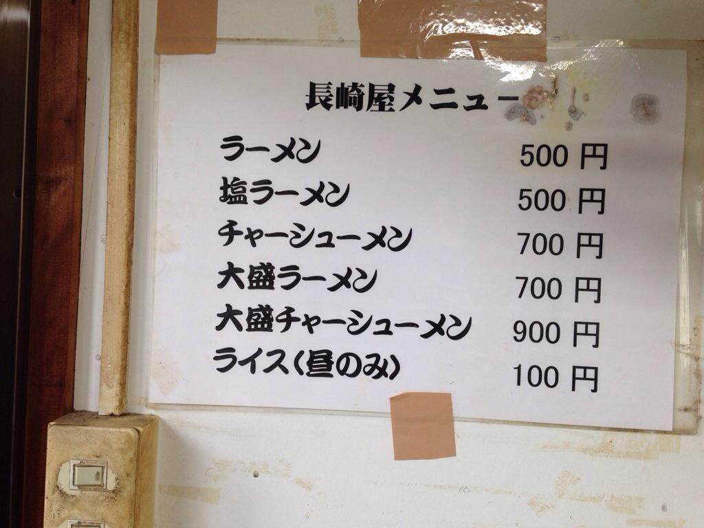 長崎屋のメニュー