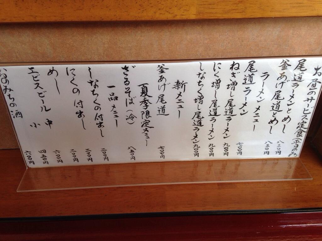 尾道ラーメン山長のメニュー
