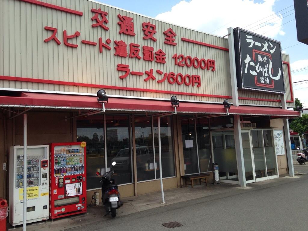 たかばしラーメン 京都南インター店