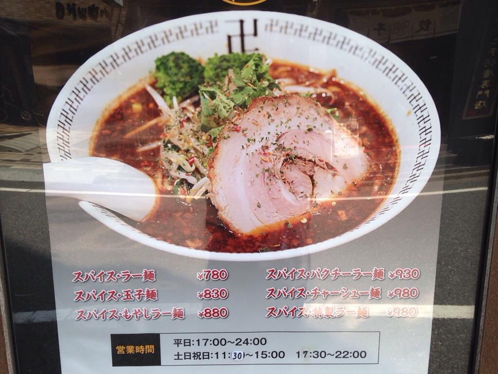 スパイス・ラー麺 卍力の券売機のメニュー