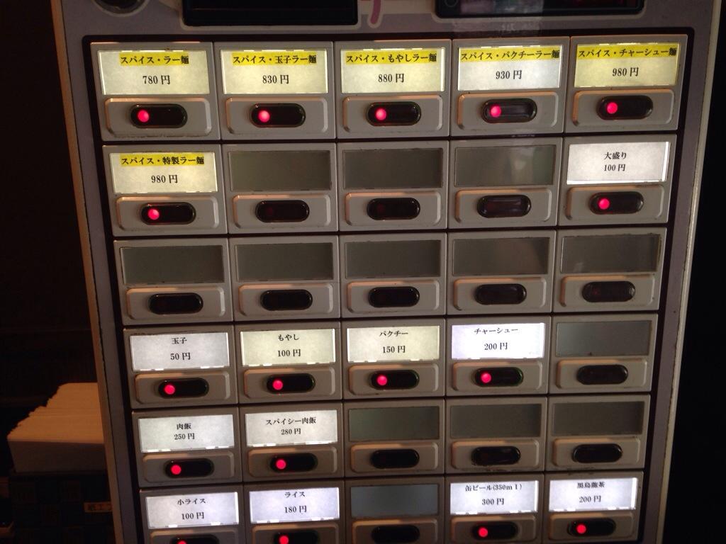 スパイス・ラー麺 卍力の券売機
