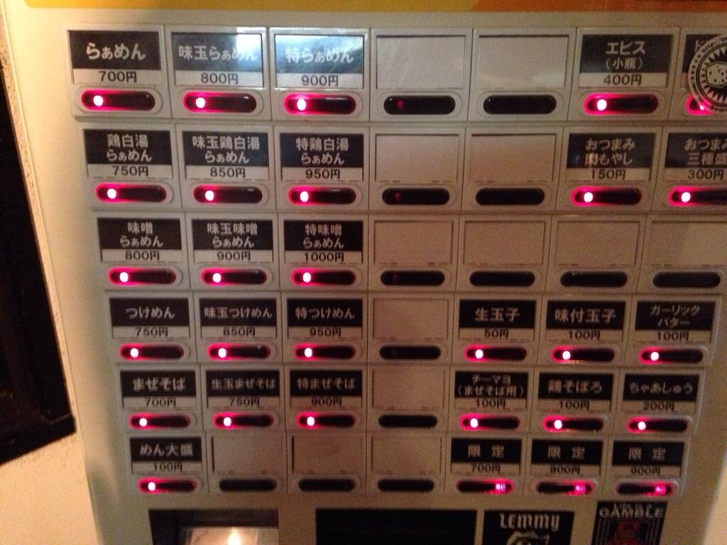 ねじ式の券売機