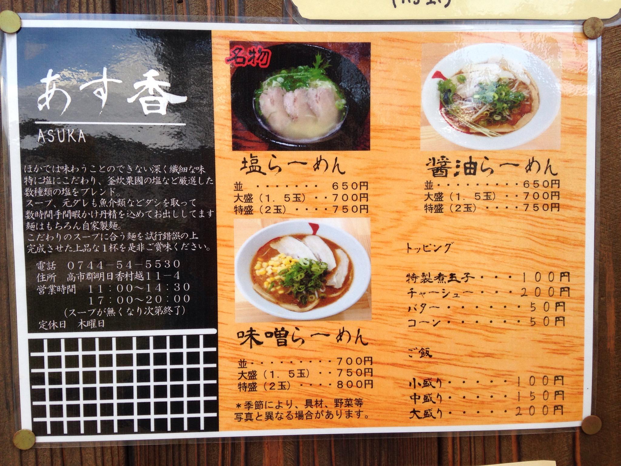 らー麺 あす香のメニュー