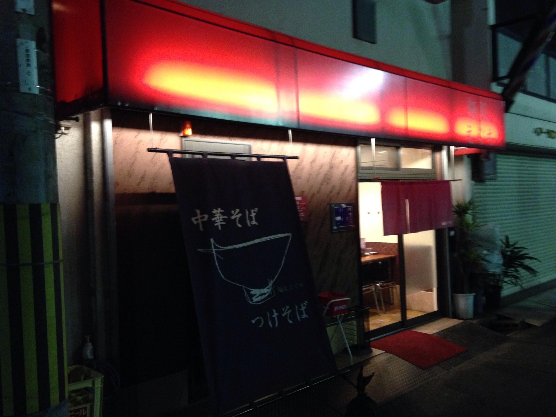 麺屋 えぐち