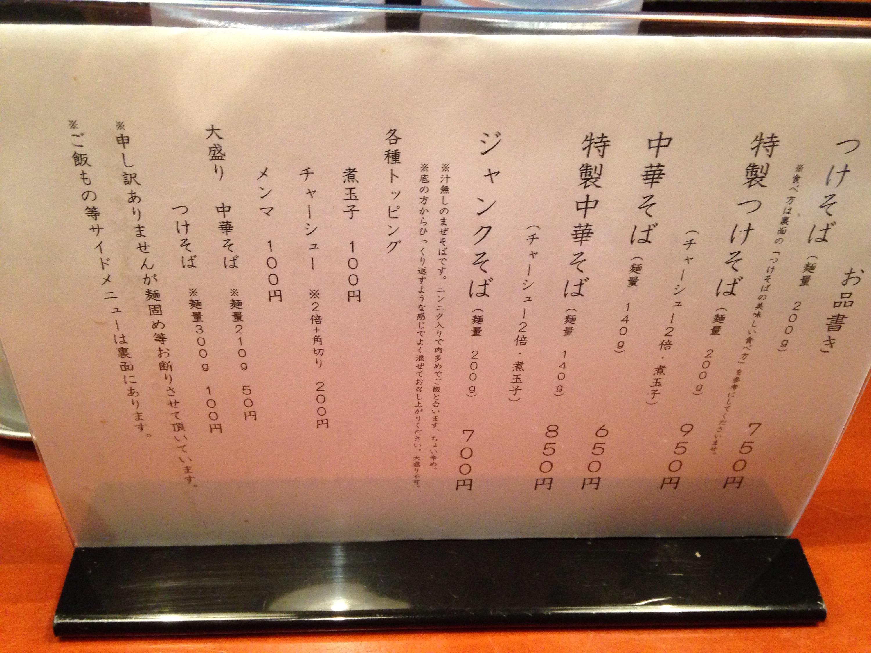 麺食堂 88のメニュー