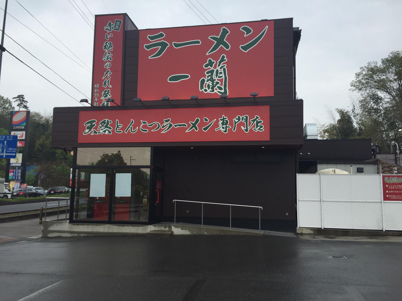 一蘭 八幡店