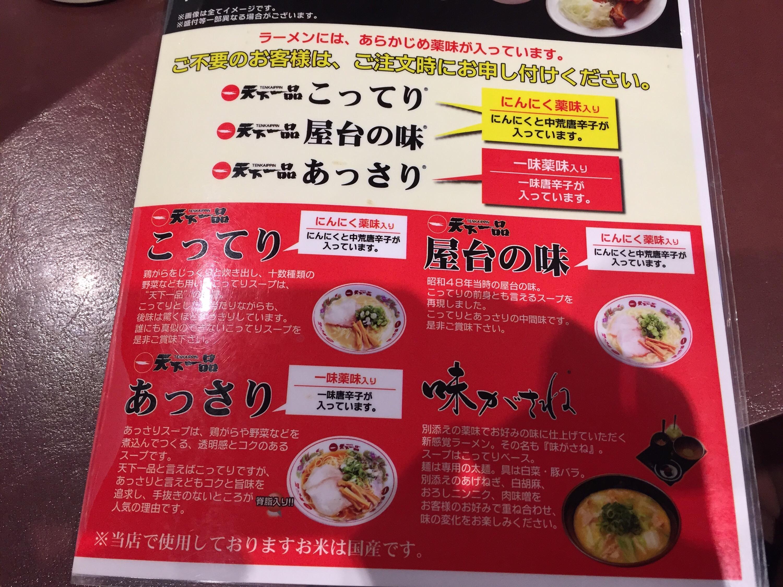 天下一品 高円寺店の味