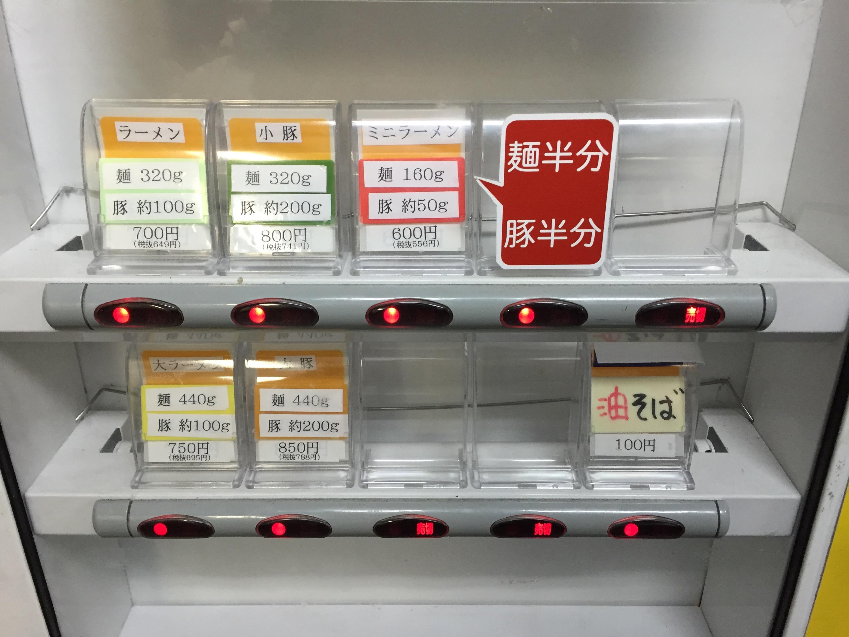 ラーメン二郎 西台駅前店の券売機