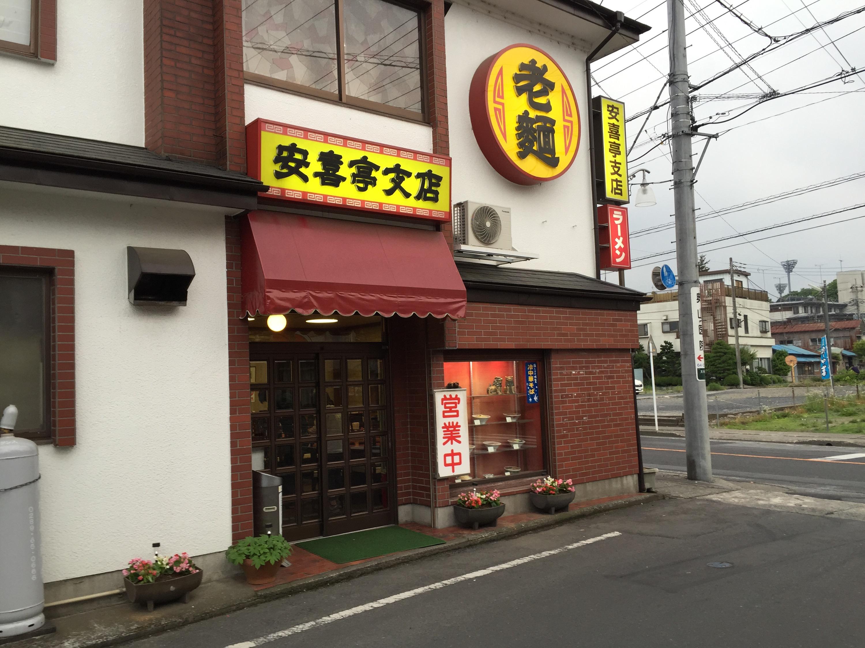 安喜亭支店