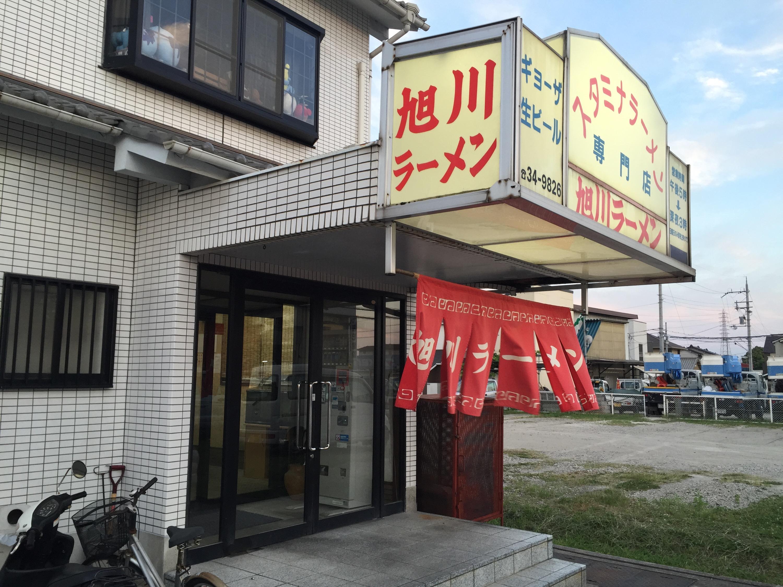 旭川ラーメン 柏木町店
