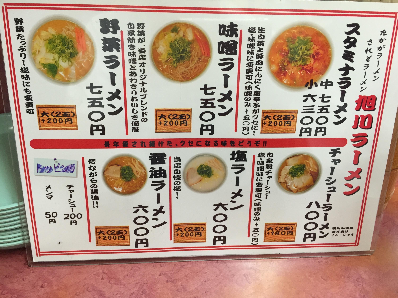 旭川ラーメンのメニュー