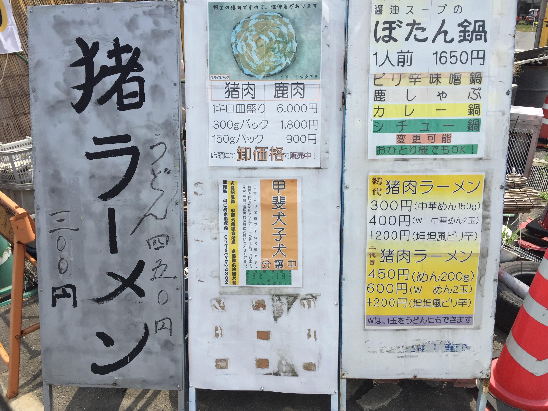 山仁 梅本商店のメニュー