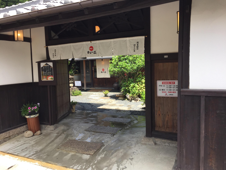 日本家屋のような門