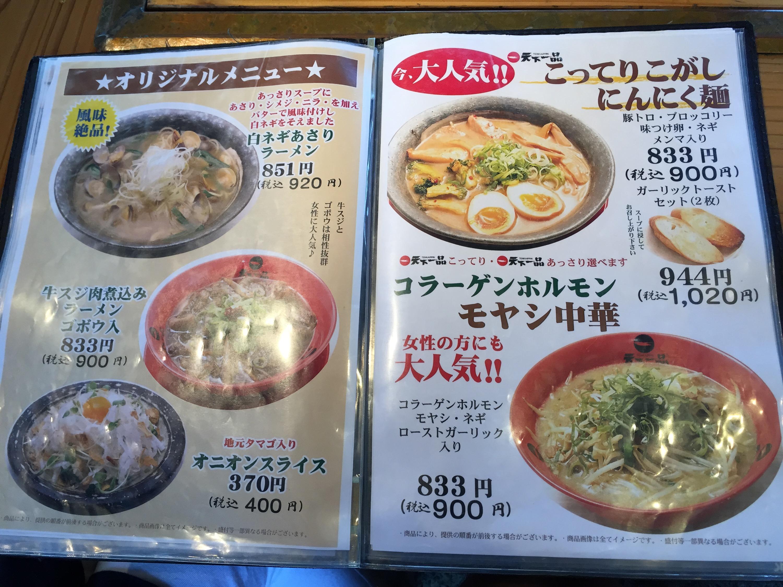 上朝宮店の特別メニュー