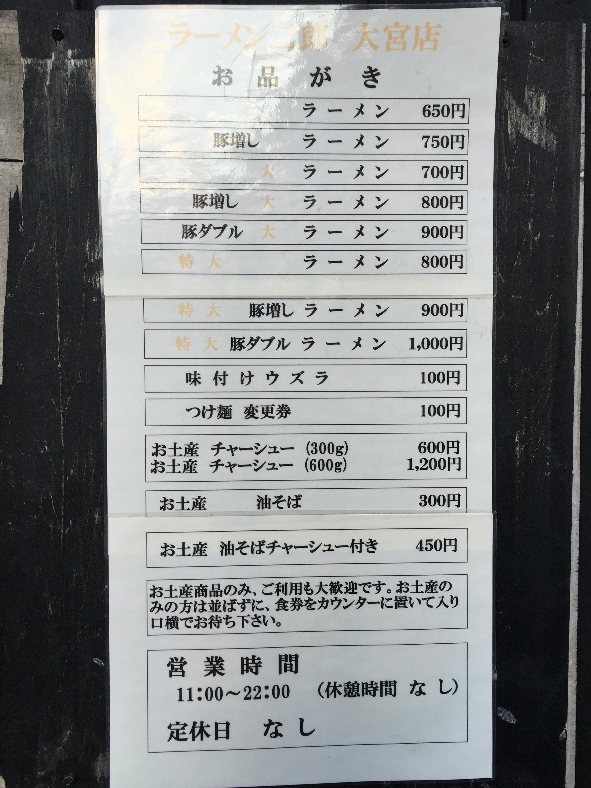 ラーメン二郎大宮店のメニュー
