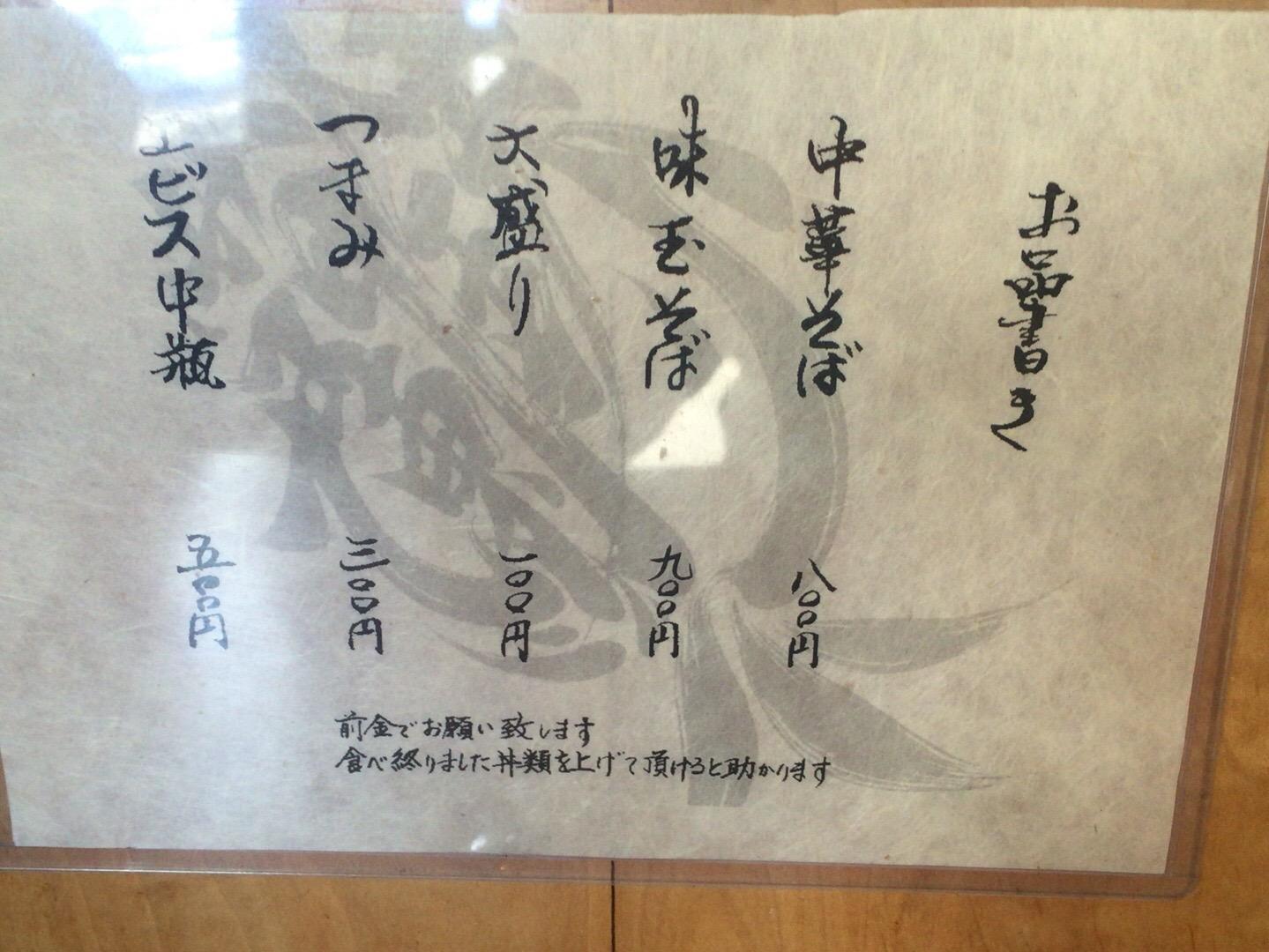 中華蕎麦 蘭鋳のメニュー