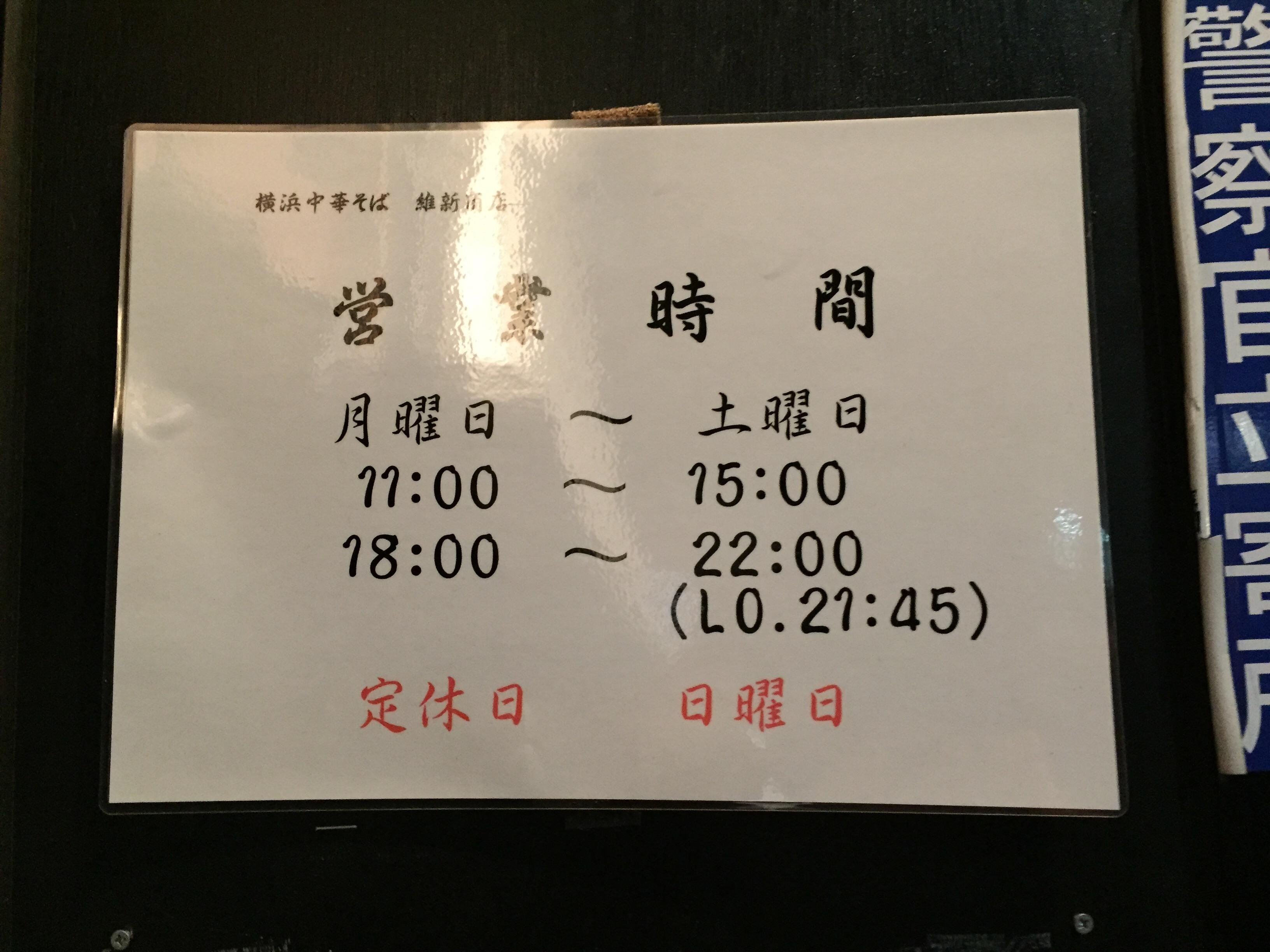 維新商店の営業時間