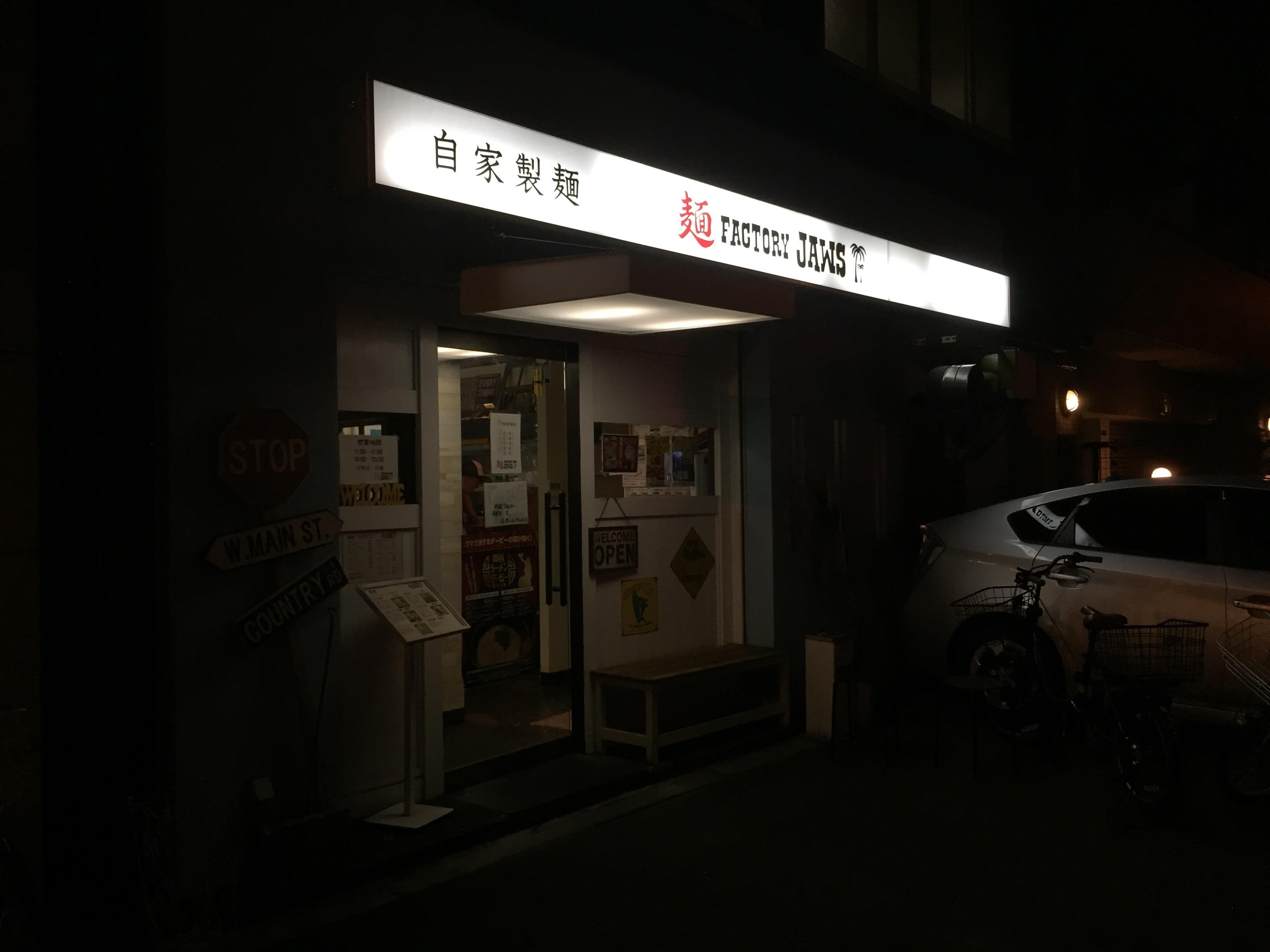 麺FACTORY JAWS