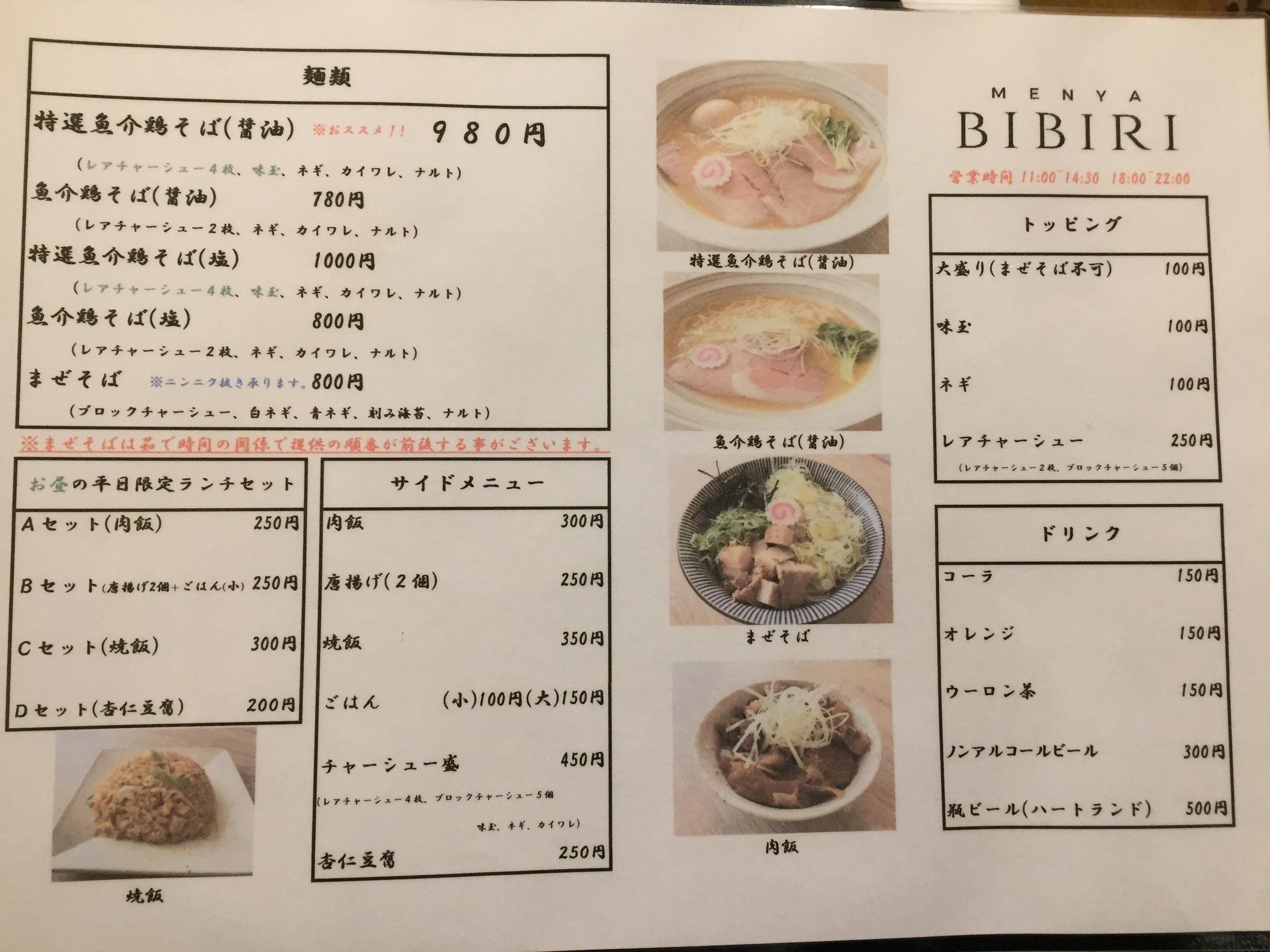 麺屋びびりのメニュー