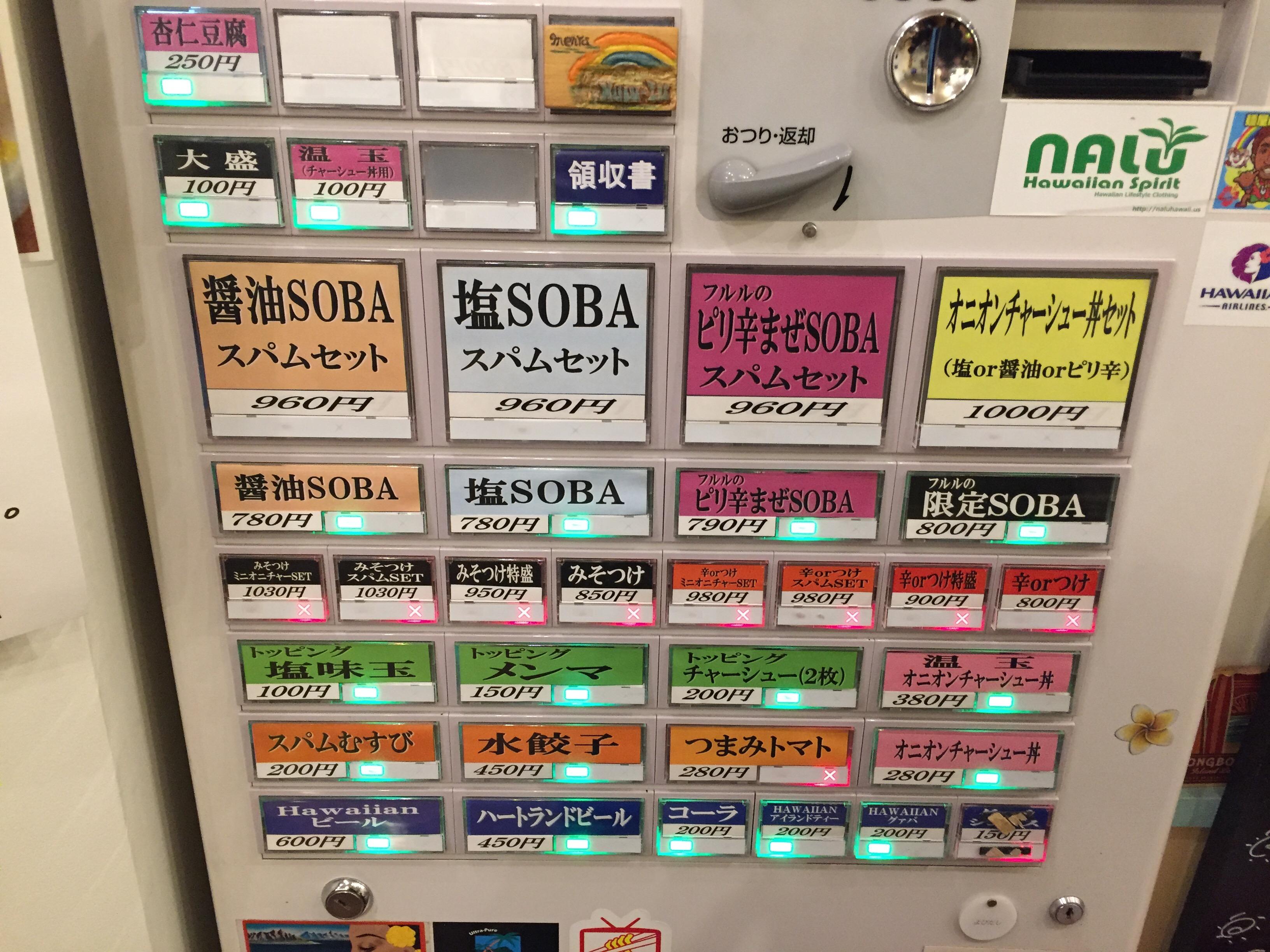麺屋Hulu-luの券売機